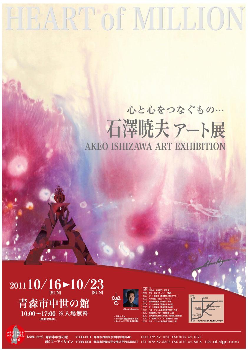 石澤暁夫 アート展 2011