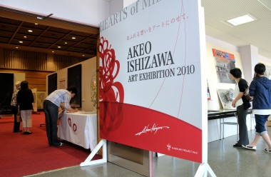 石澤暁夫 アート展 2010