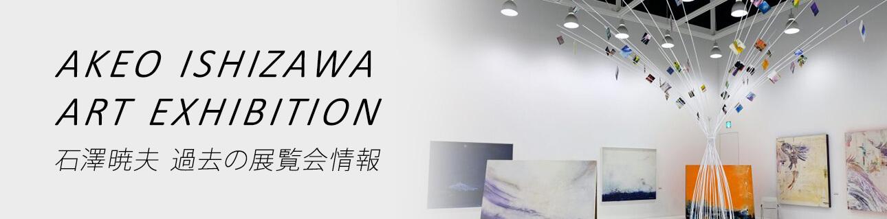 石澤暁夫 過去の展覧会情報