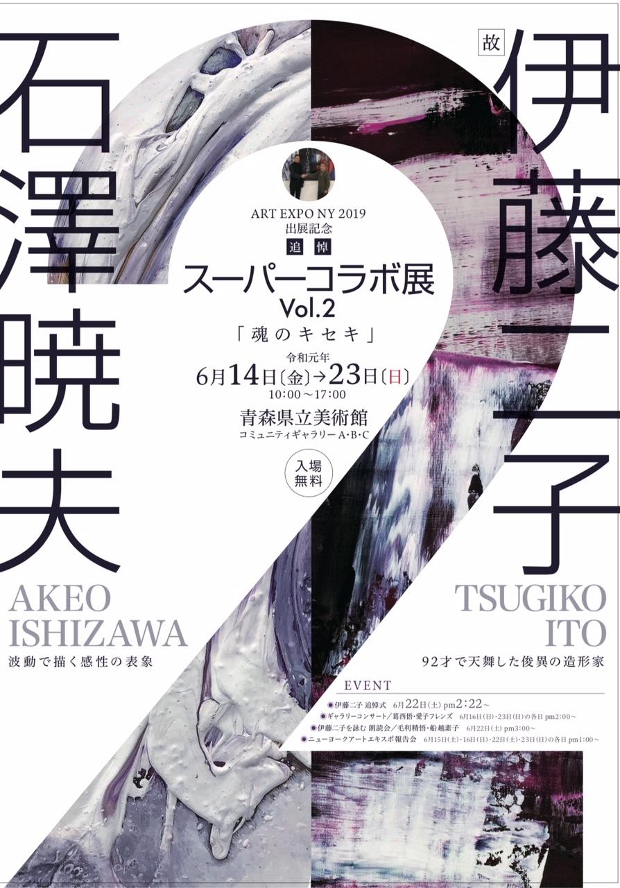 故 伊藤二子 石澤暁夫 スーパーコラボ展Vol.2