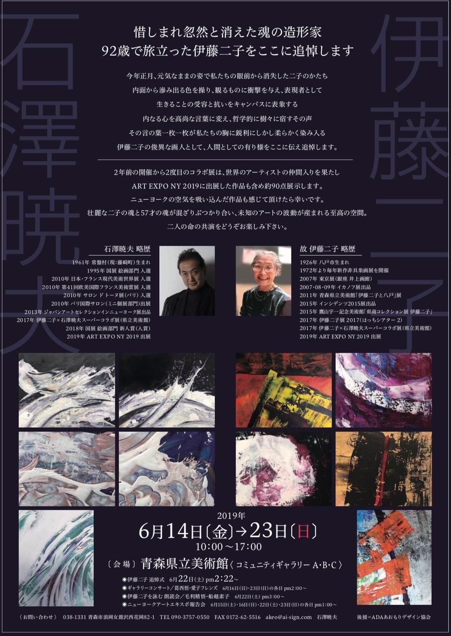 故 伊藤二子×石澤暁夫スーパーコラボ展Vol.2