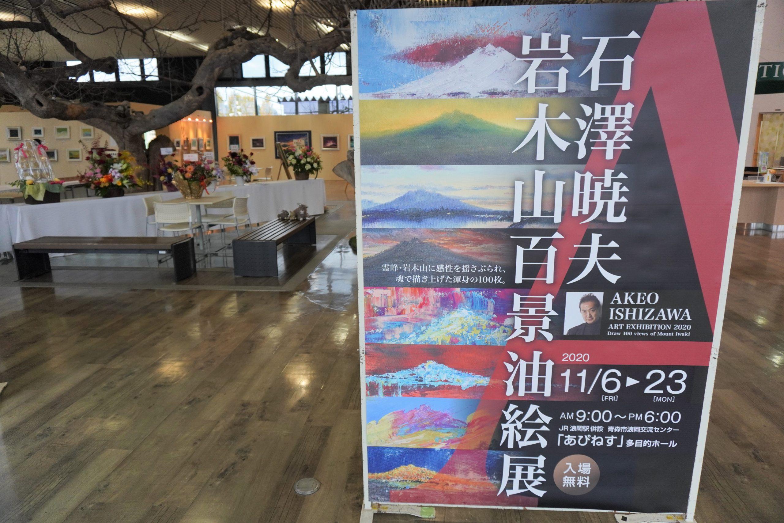 石澤暁夫作品展「岩木山百景油絵展」